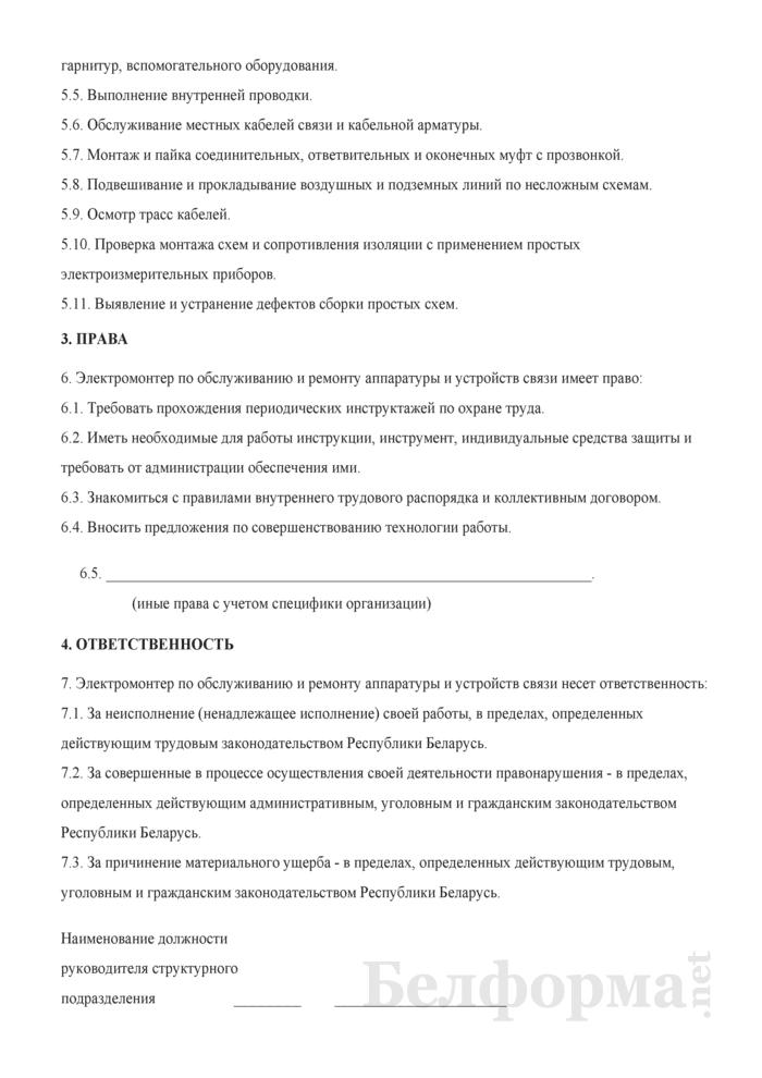 Рабочая инструкция электромонтеру по обслуживанию и ремонту аппаратуры и устройств связи (3-й разряд). Страница 2