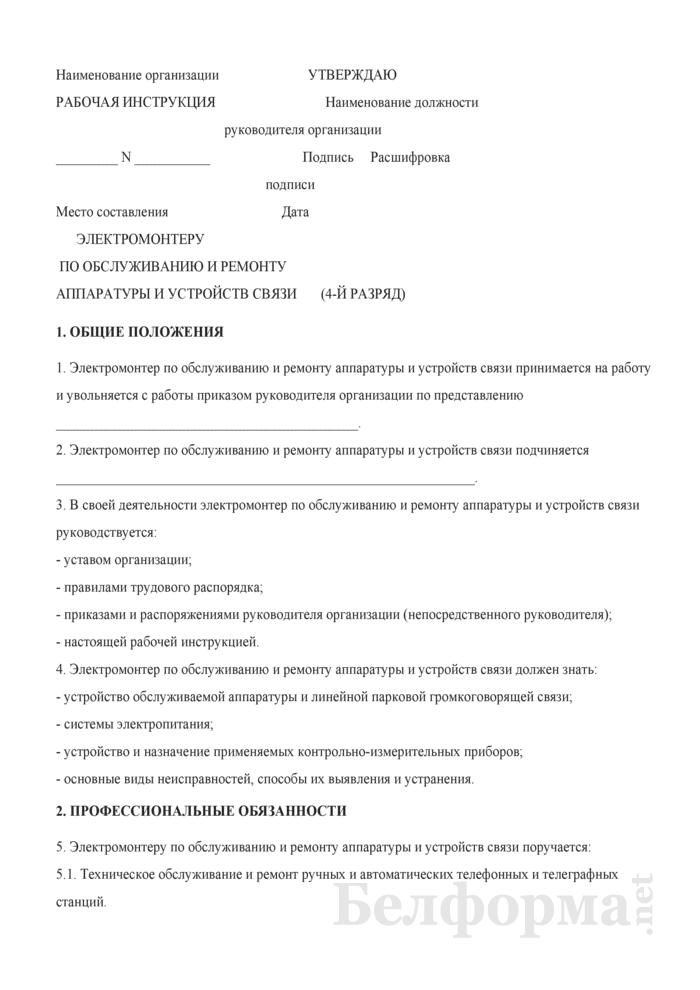 Рабочая инструкция электромонтеру по обслуживанию и ремонту аппаратуры и устройств связи (4-й разряд). Страница 1