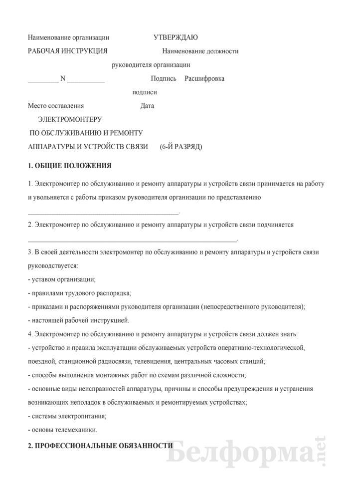 Рабочая инструкция электромонтеру по обслуживанию и ремонту аппаратуры и устройств связи (6-й разряд). Страница 1