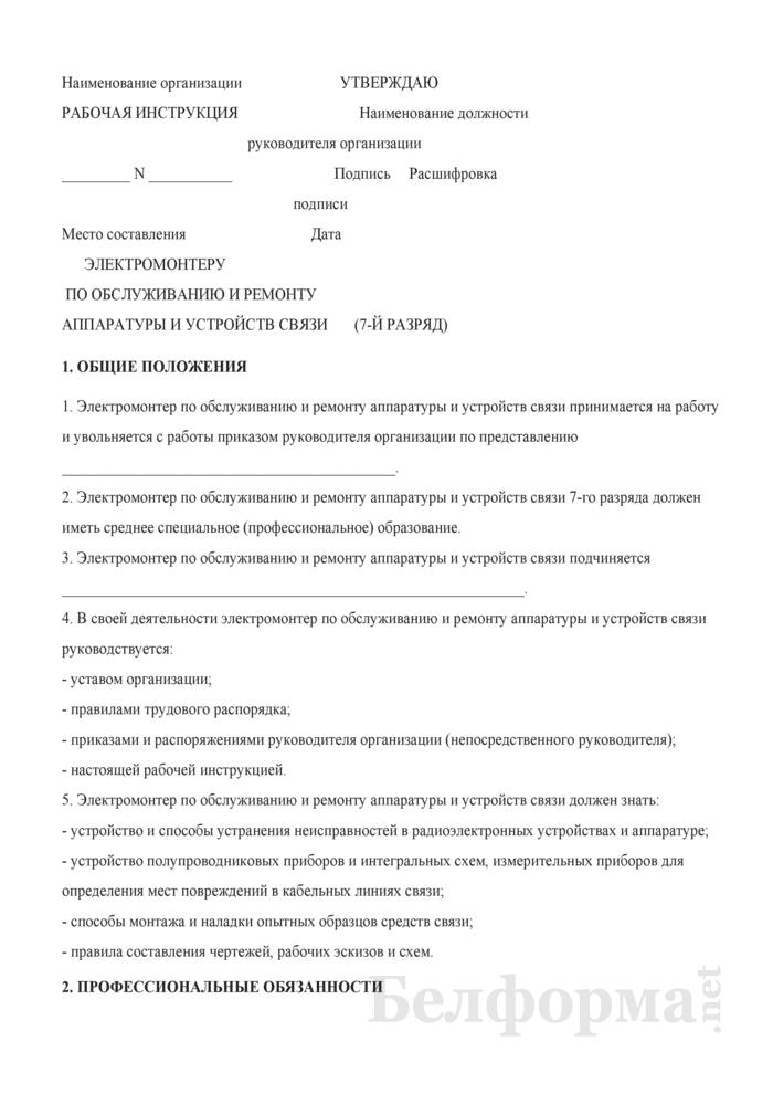 Рабочая инструкция электромонтеру по обслуживанию и ремонту аппаратуры и устройств связи (7-й разряд). Страница 1