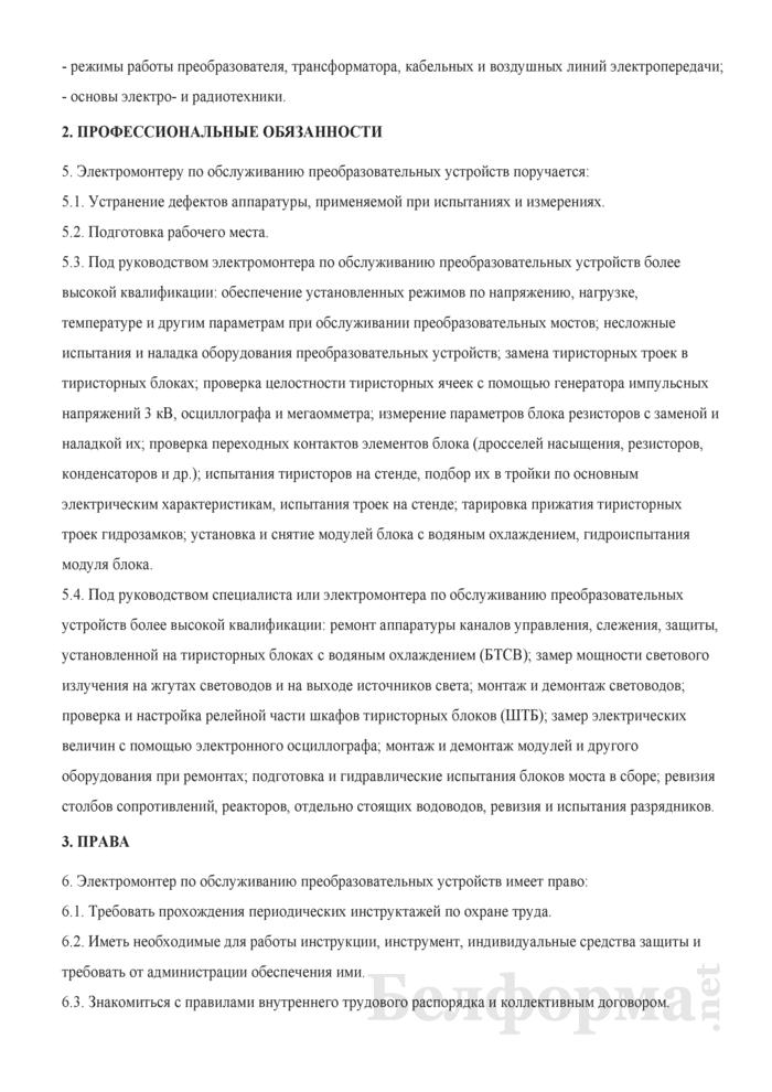 Рабочая инструкция электромонтеру по обслуживанию преобразовательных устройств (5-й разряд). Страница 2