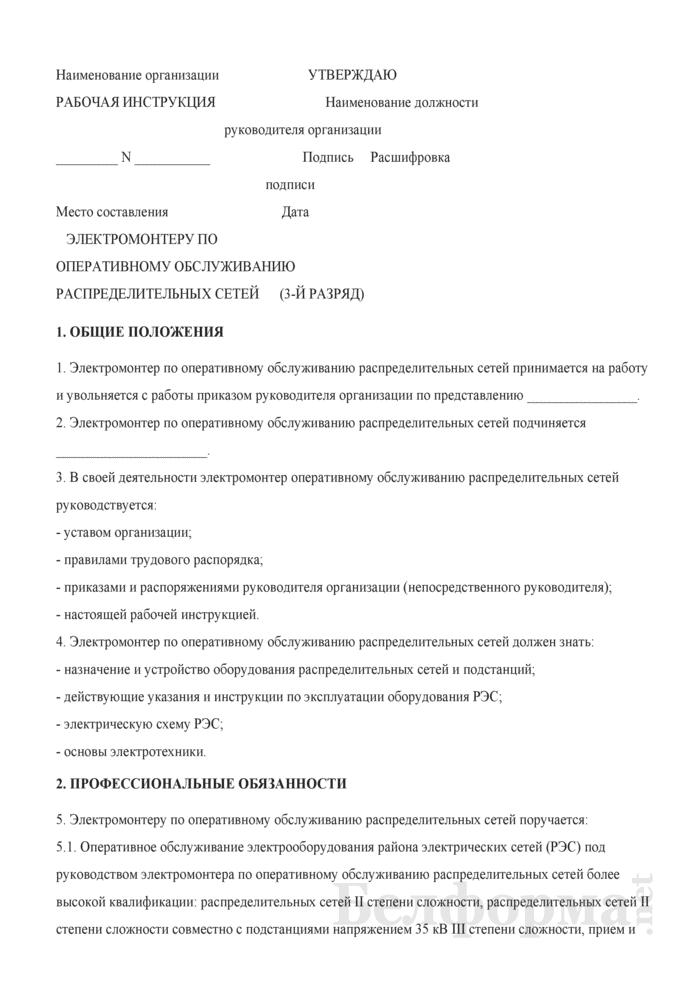 Рабочая инструкция электромонтеру по оперативному обслуживанию распределительных сетей (3 - 4-й разряды). Страница 1