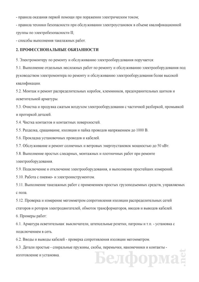 Рабочая инструкция электромонтеру по ремонту и обслуживанию электрооборудования (2-й разряд). Страница 2