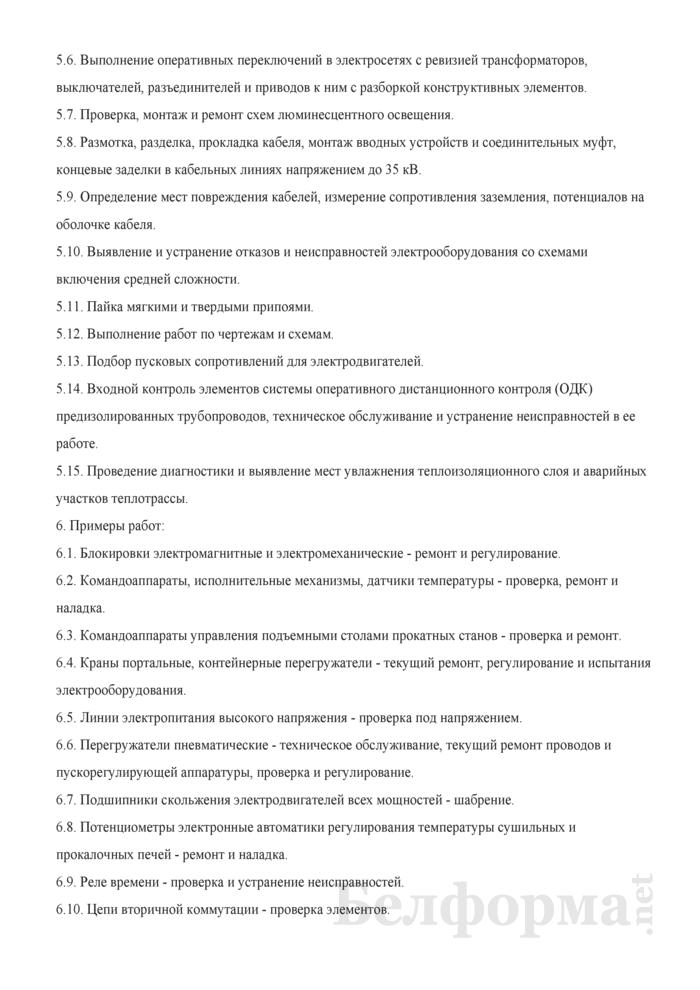 Рабочая инструкция электромонтеру по ремонту и обслуживанию электрооборудования (4-й разряд). Страница 3