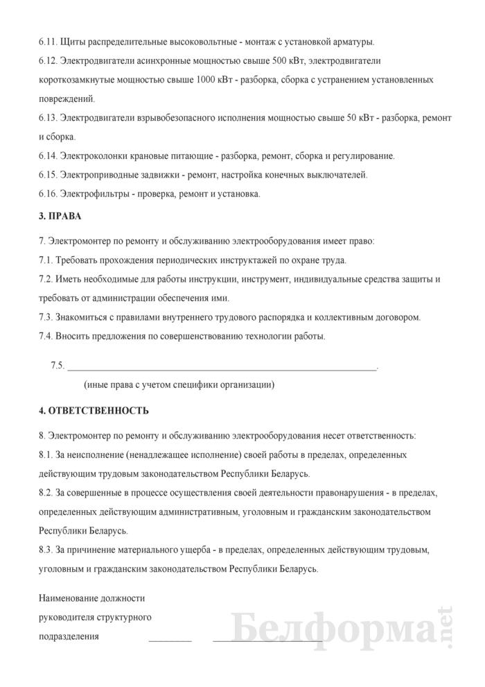 Рабочая инструкция электромонтеру по ремонту и обслуживанию электрооборудования (4-й разряд). Страница 4