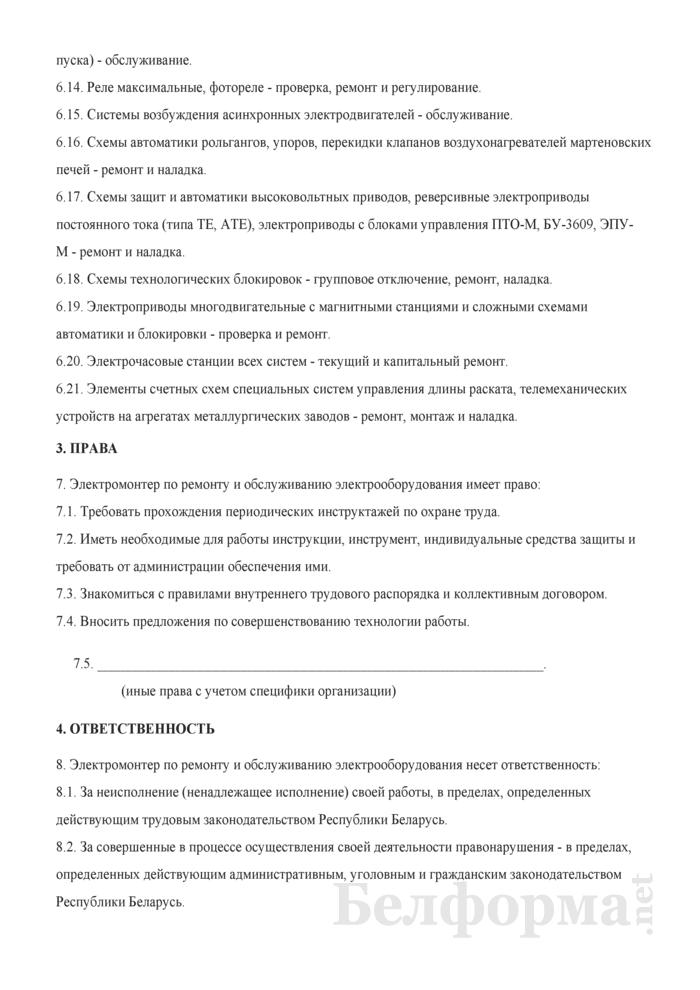 Рабочая инструкция электромонтеру по ремонту и обслуживанию электрооборудования (5-й разряд). Страница 4