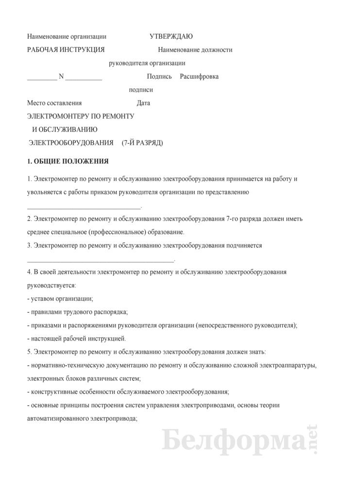 Рабочая инструкция электромонтеру по ремонту и обслуживанию электрооборудования (7-й разряд). Страница 1