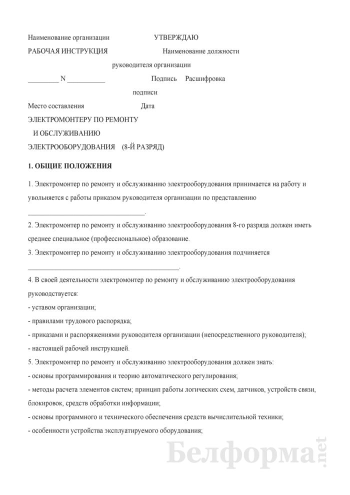 Рабочая инструкция электромонтеру по ремонту и обслуживанию электрооборудования (8-й разряд). Страница 1