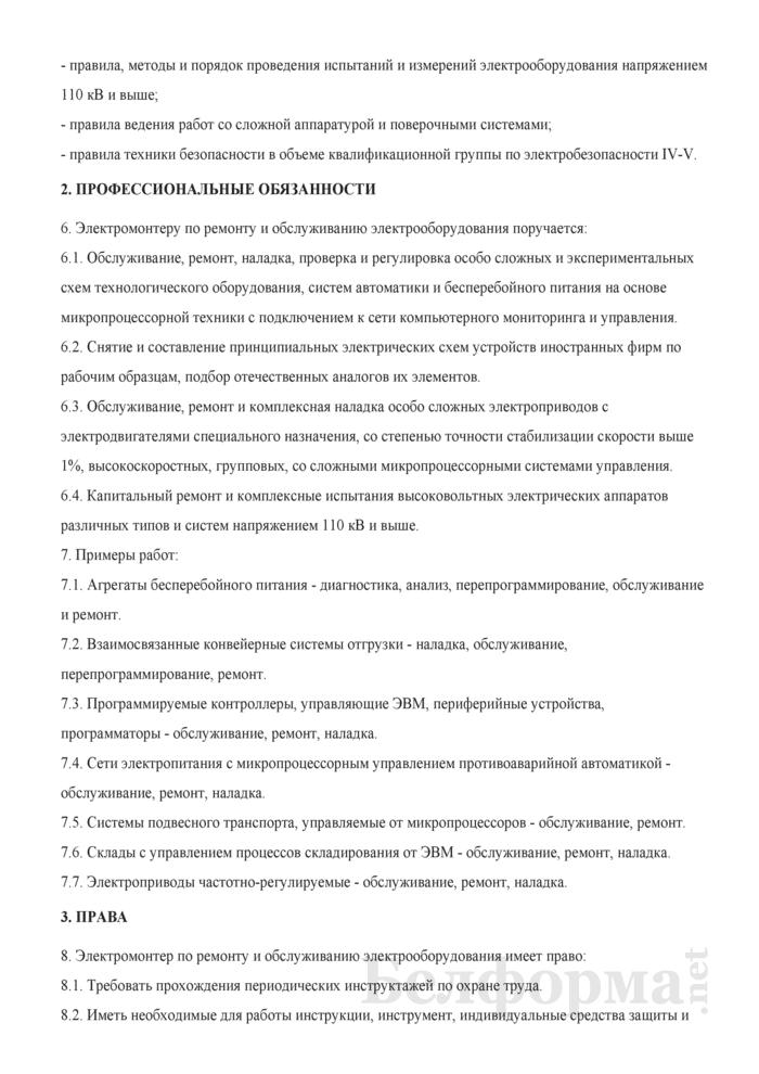 Рабочая инструкция электромонтеру по ремонту и обслуживанию электрооборудования (8-й разряд). Страница 2