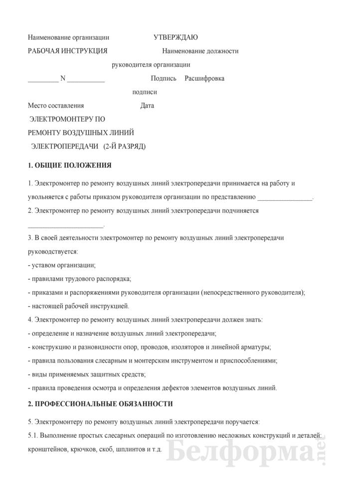 Рабочая инструкция электромонтеру по ремонту воздушных линий электропередачи (2-й разряд). Страница 1