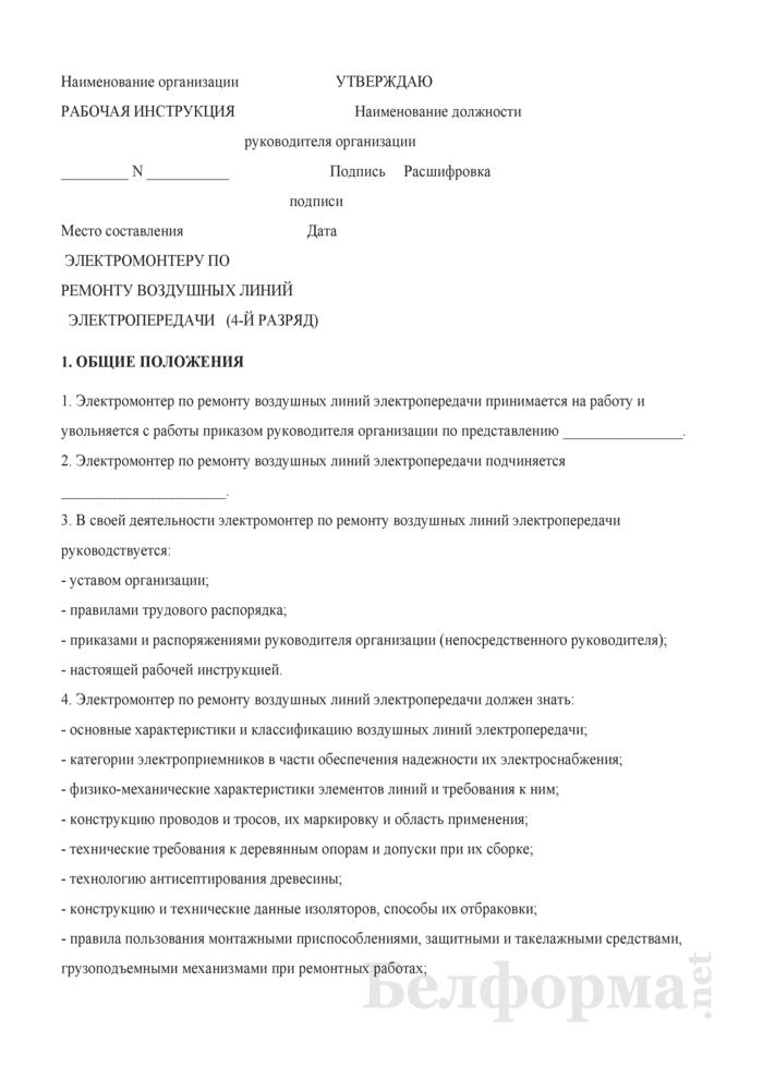 Рабочая инструкция электромонтеру по ремонту воздушных линий электропередачи (4-й разряд). Страница 1