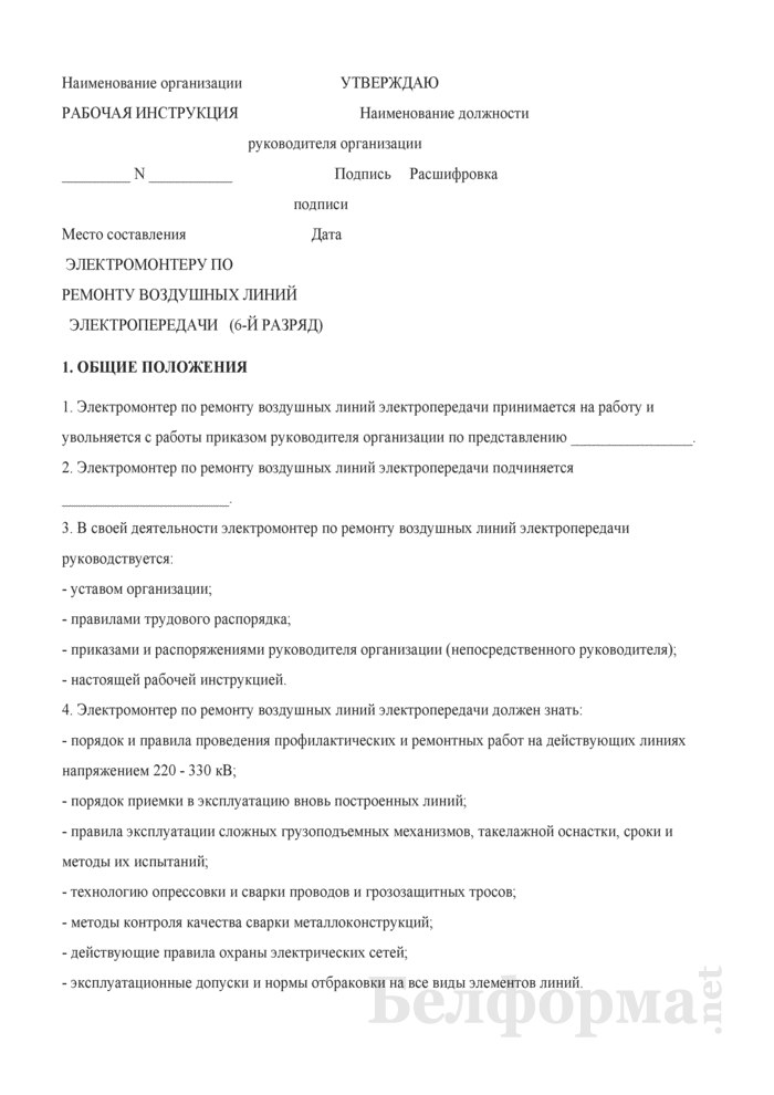 Рабочая инструкция электромонтеру по ремонту воздушных линий электропередачи (6-й разряд). Страница 1