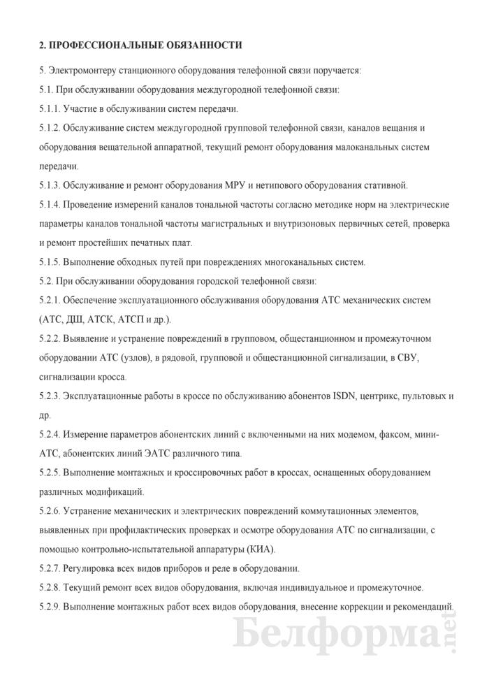 Рабочая инструкция электромонтеру станционного оборудования телефонной связи (5-й разряд). Страница 2
