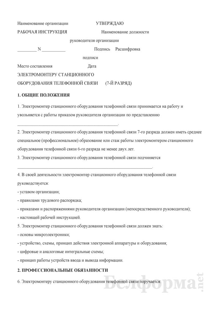 Рабочая инструкция электромонтеру станционного оборудования телефонной связи (7-й разряд). Страница 1