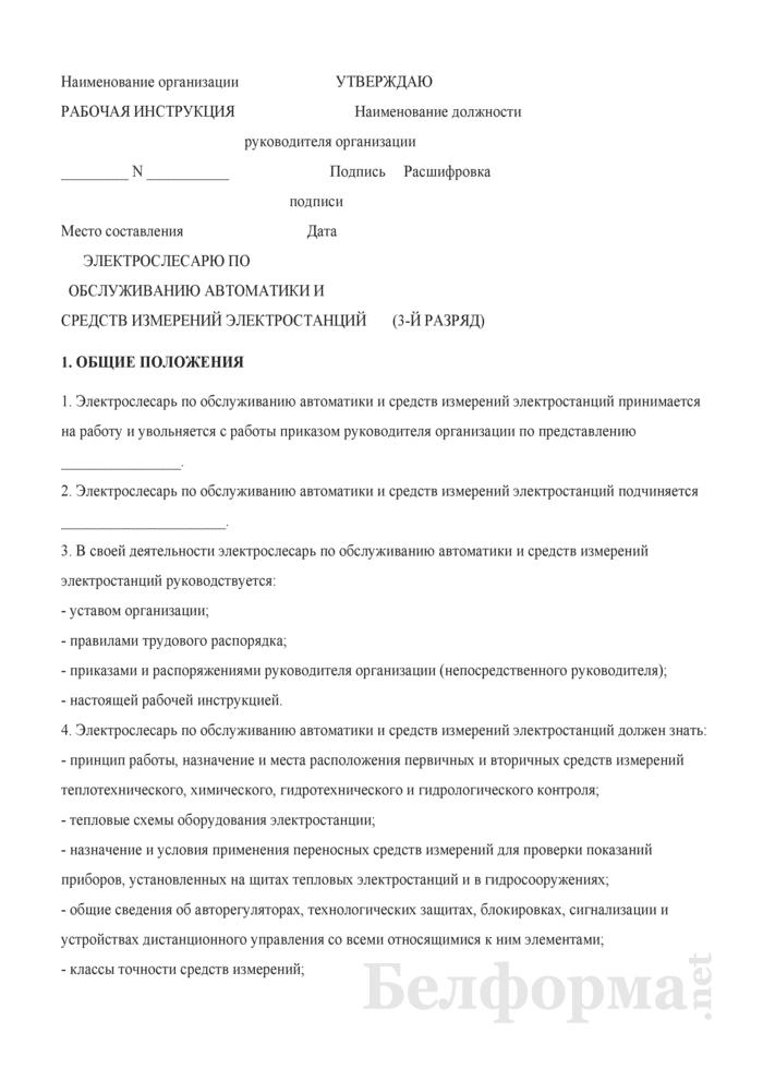 Рабочая инструкция электрослесарю по обслуживанию автоматики и средств измерений электростанций (3-й разряд). Страница 1