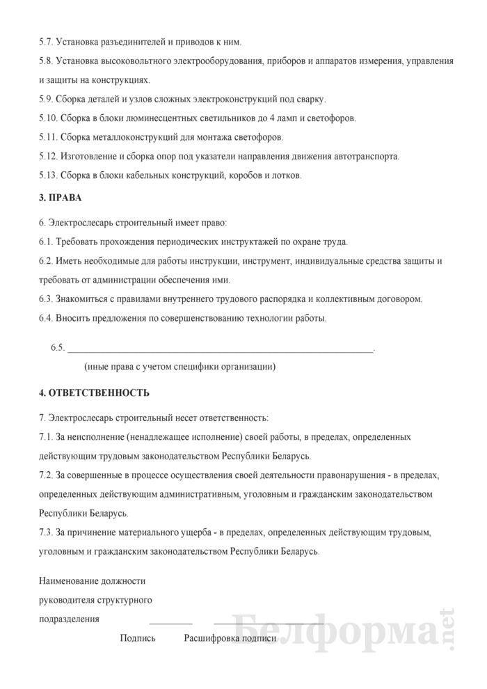 Рабочая инструкция электрослесарю строительному (5-й разряд). Страница 2