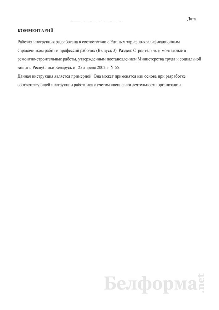 Рабочая инструкция электрослесарю строительному (6-й разряд). Страница 3