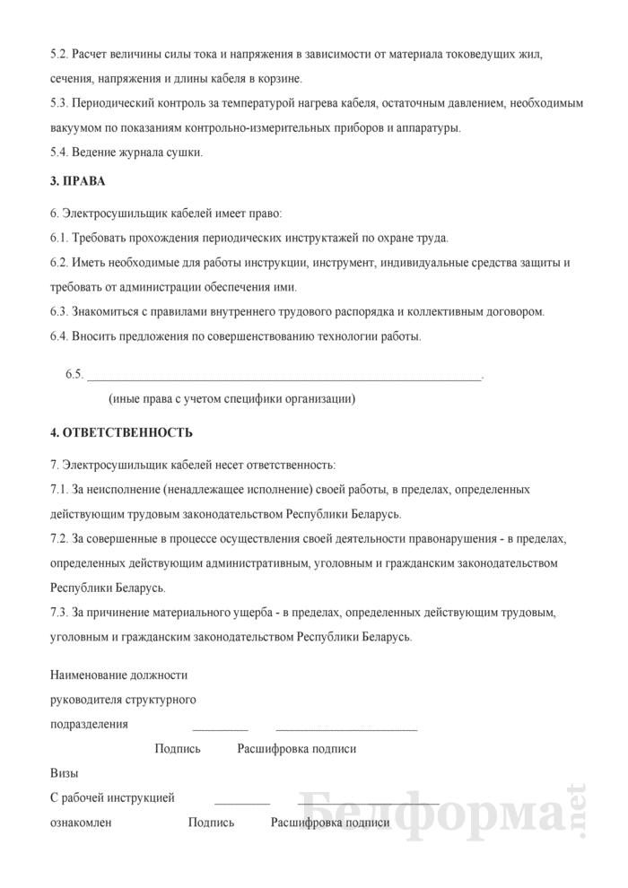 Рабочая инструкция электросушильщику кабелей (5-й разряд). Страница 2