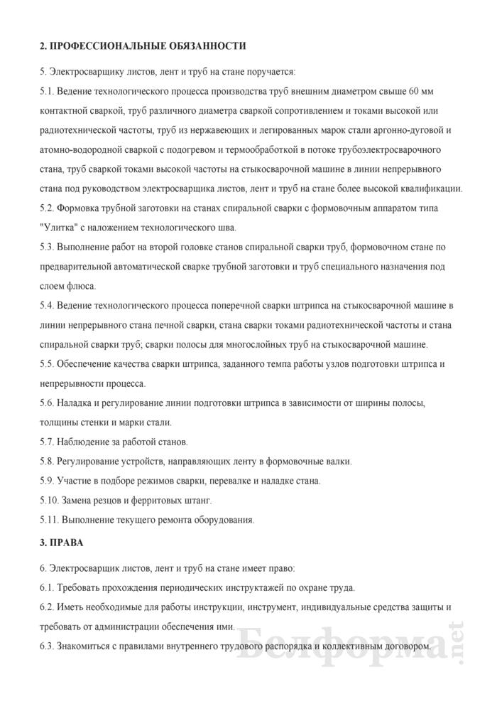 Рабочая инструкция электросварщику листов, лент и труб на стане (5-й разряд). Страница 2
