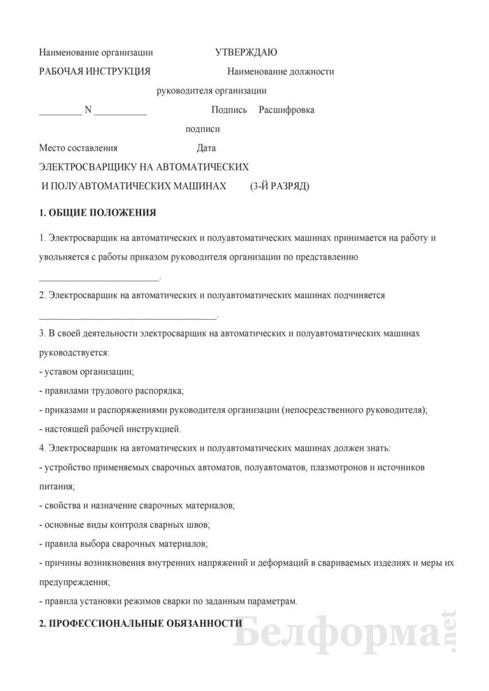 Рабочая инструкция электросварщику на автоматических и полуавтоматических машинах (3-й разряд). Страница 1