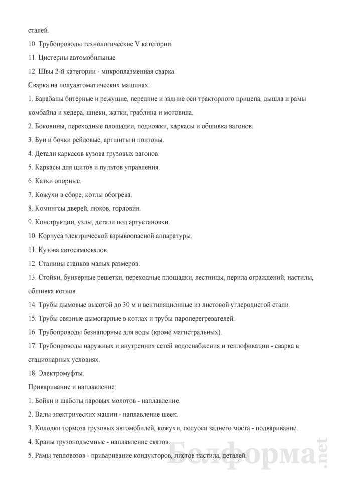 Рабочая инструкция электросварщику на автоматических и полуавтоматических машинах (3-й разряд). Страница 3