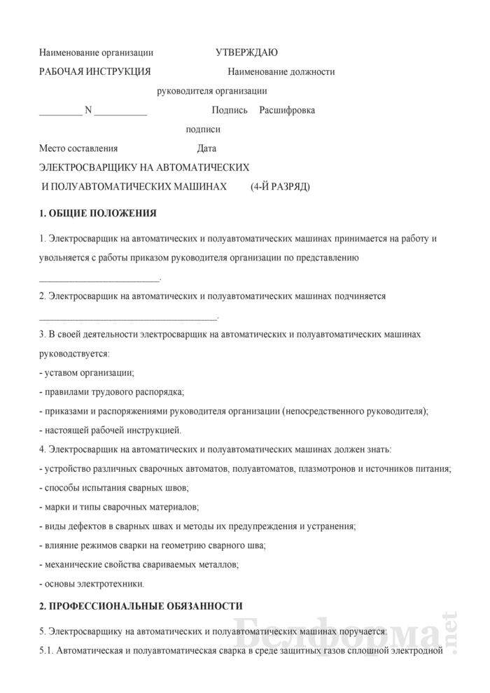 Рабочая инструкция электросварщику на автоматических и полуавтоматических машинах (4-й разряд). Страница 1