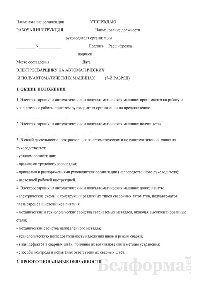 Рабочая инструкция электросварщику на автоматических и полуавтоматических машинах (5-й разряд). Страница 1