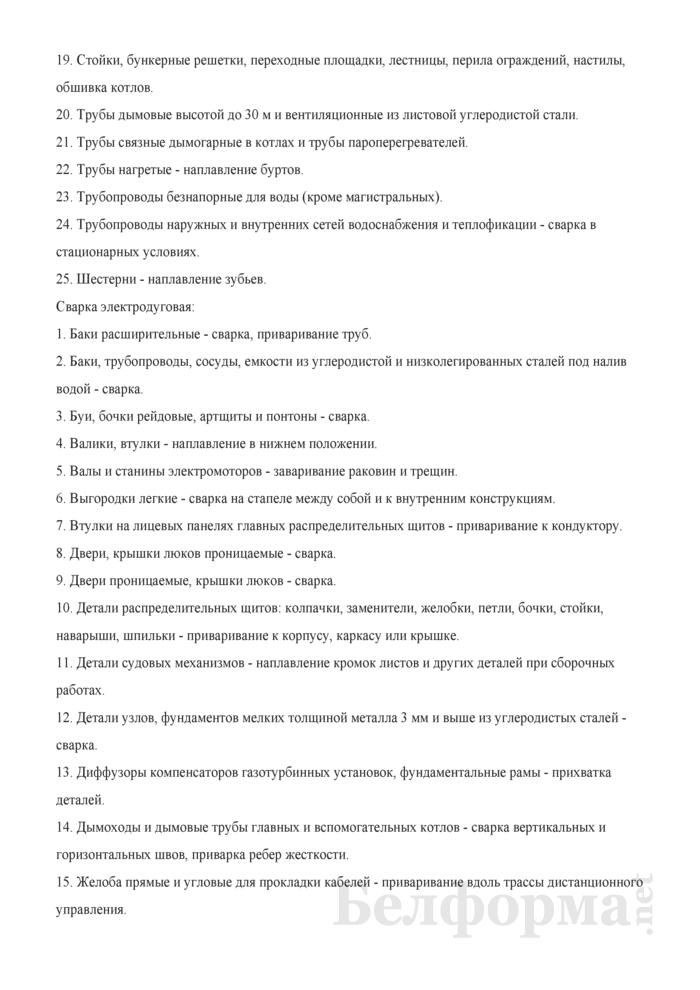 Рабочая инструкция электросварщику ручной сварки (3-й разряд). Страница 3