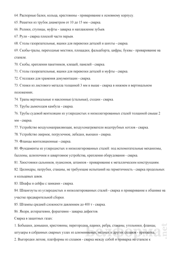 Рабочая инструкция электросварщику ручной сварки (3-й разряд). Страница 6