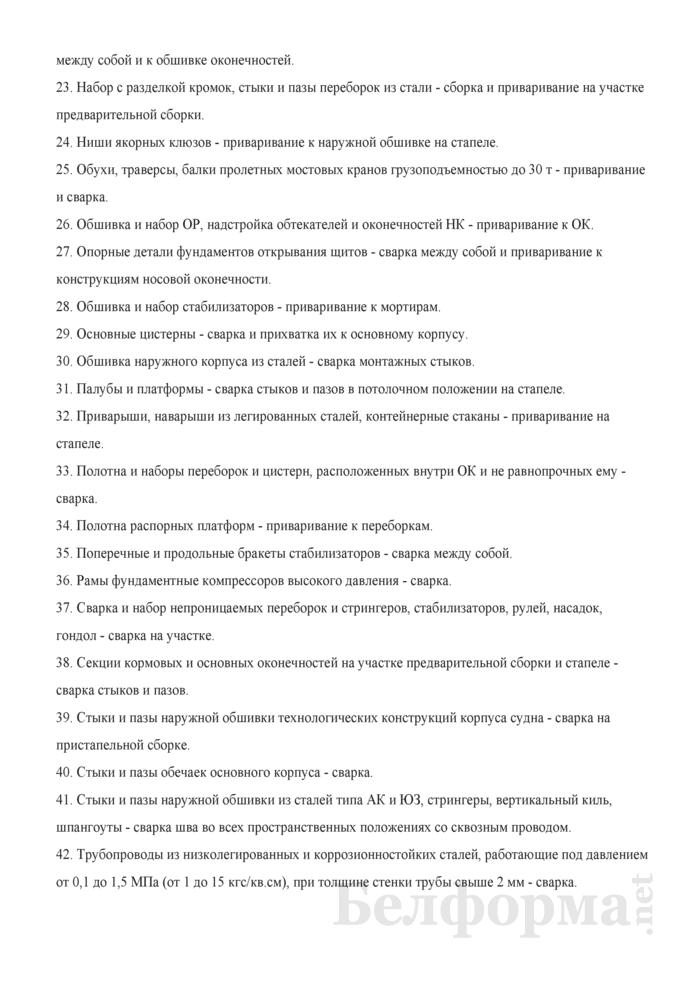 Рабочая инструкция электросварщику ручной сварки (5-й разряд). Страница 5