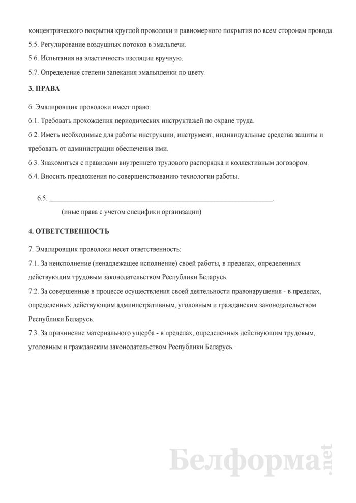 Рабочая инструкция эмалировщику проволоки (4-й разряд). Страница 2