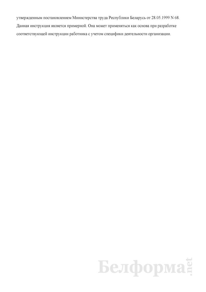 Рабочая инструкция эмульсировщику прецизионной фотолитографии (2-й разряд). Страница 3