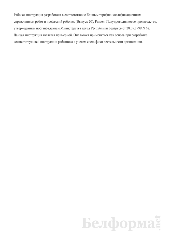 Рабочая инструкция эмульсировщику прецизионной фотолитографии (4-й разряд). Страница 3