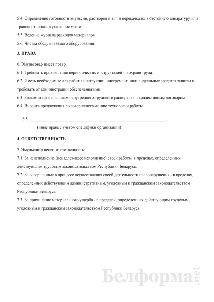 Рабочая инструкция эмульсовару (2-й разряд). Страница 2