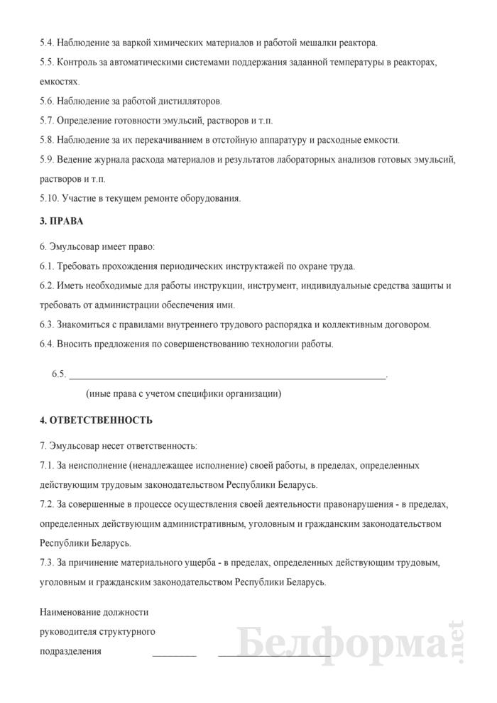 Рабочая инструкция эмульсовару (3-й разряд). Страница 2