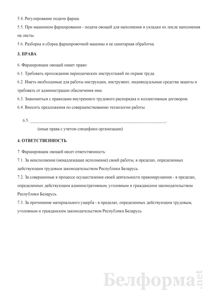 Рабочая инструкция фаршировщику овощей (2-й разряд). Страница 2