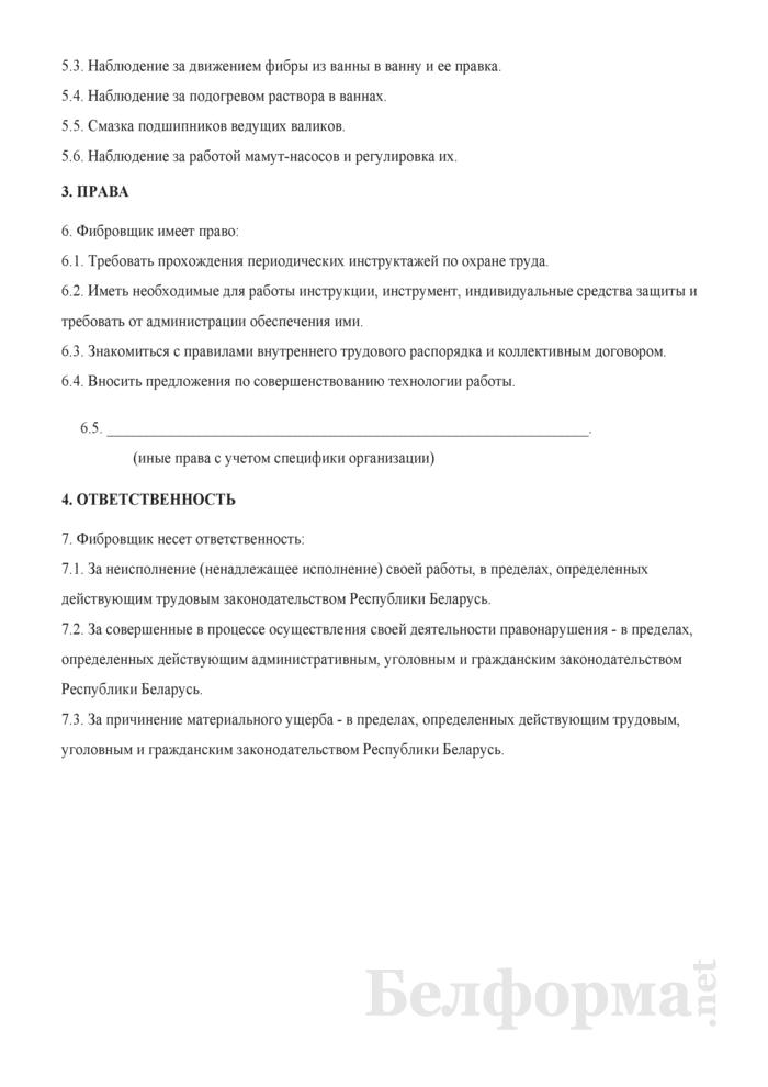 Рабочая инструкция фибровщику (2-й разряд). Страница 2