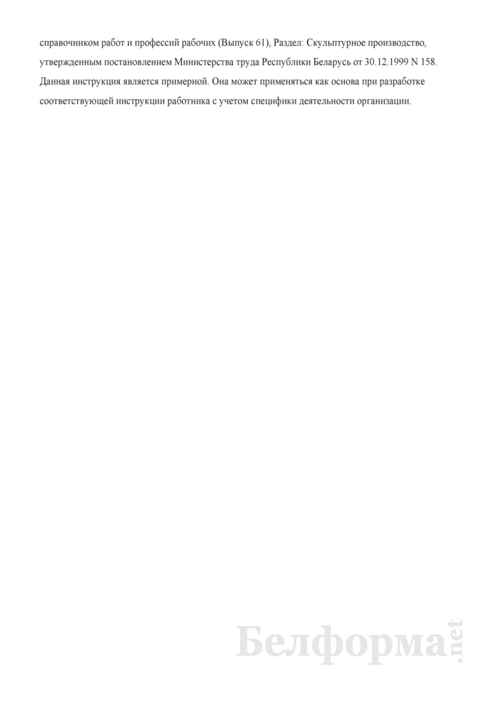 Рабочая инструкция форматору скульптурного производства (6-й разряд). Страница 3