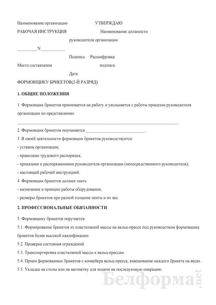 Рабочая инструкция формовщику брикетов (2-й разряд). Страница 1