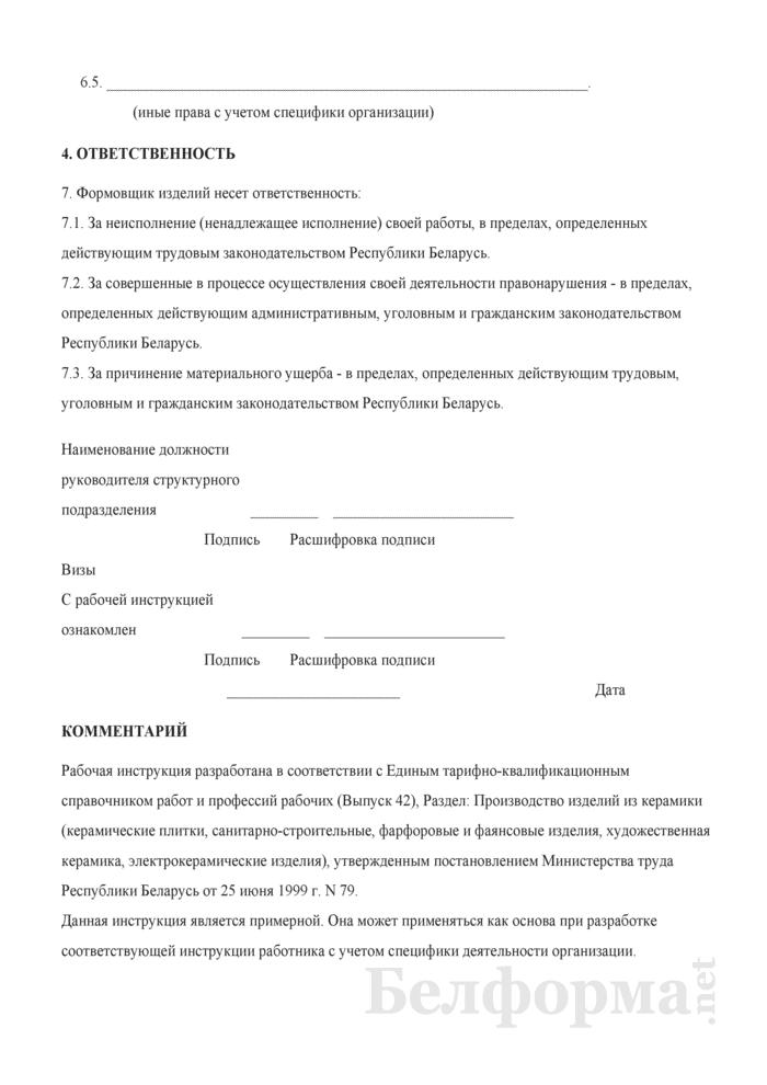 Рабочая инструкция формовщику изделий (3-й разряд). Страница 3