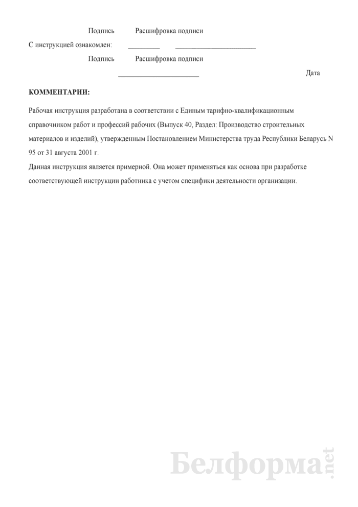 Рабочая инструкция формовщику изделий и конструкций (2-й разряд). Страница 3