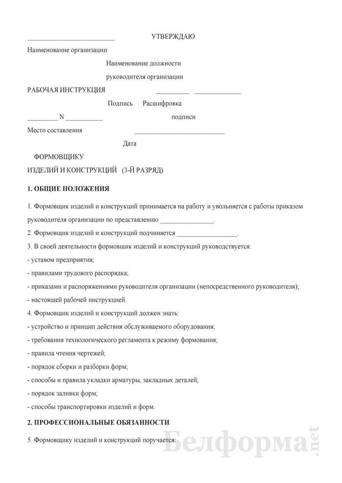 Рабочая инструкция формовщику изделий и конструкций (3-й разряд). Страница 1