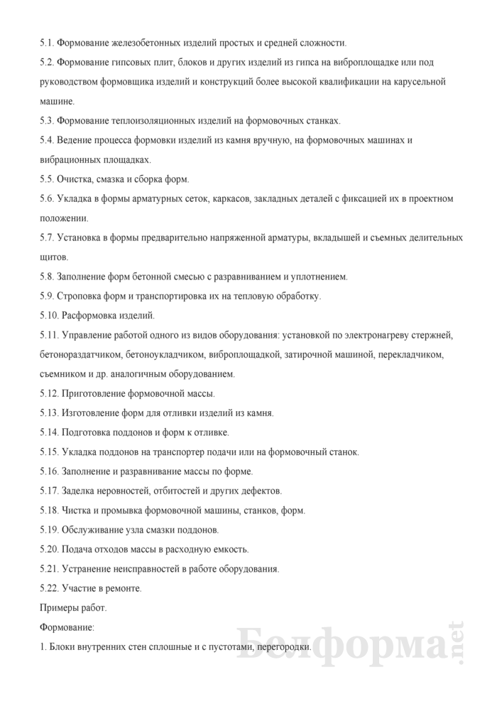 Рабочая инструкция формовщику изделий и конструкций (3-й разряд). Страница 2