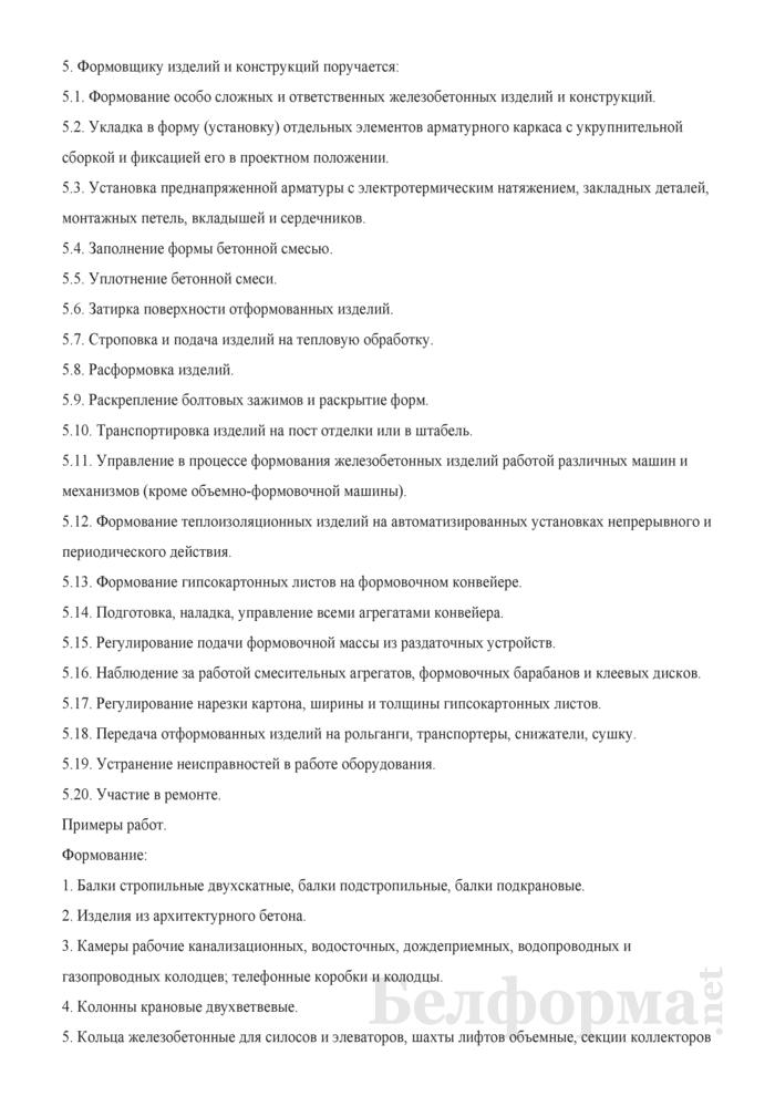 Рабочая инструкция формовщику изделий и конструкций (5-й разряд). Страница 2