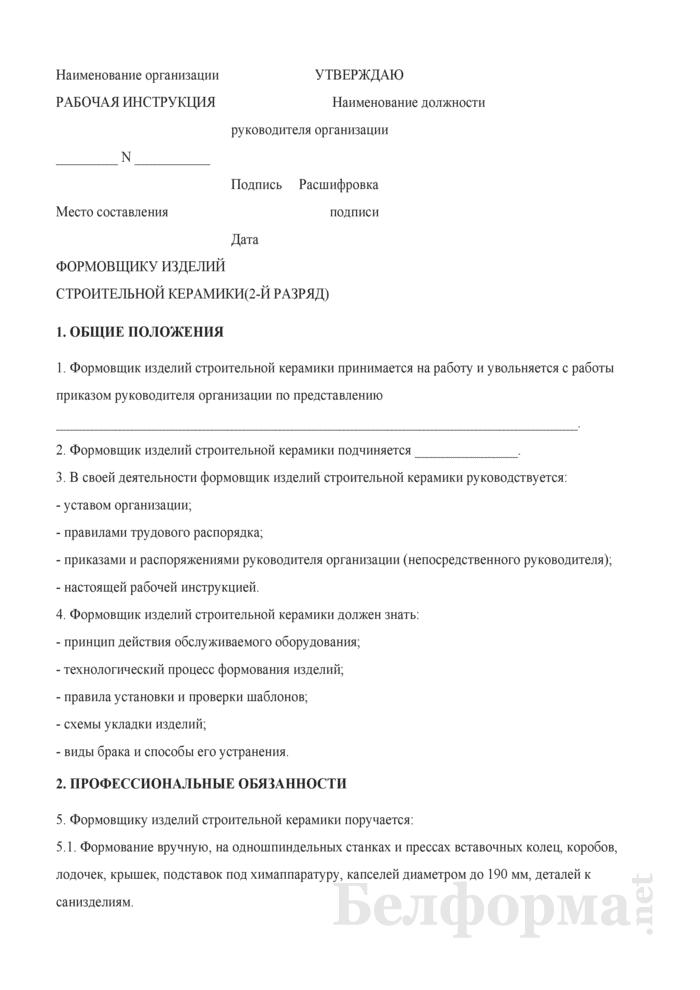 Рабочая инструкция формовщику изделий строительной керамики (2-й разряд). Страница 1