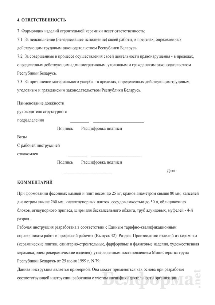 Рабочая инструкция формовщику изделий строительной керамики (3 - 4-й разряды). Страница 3