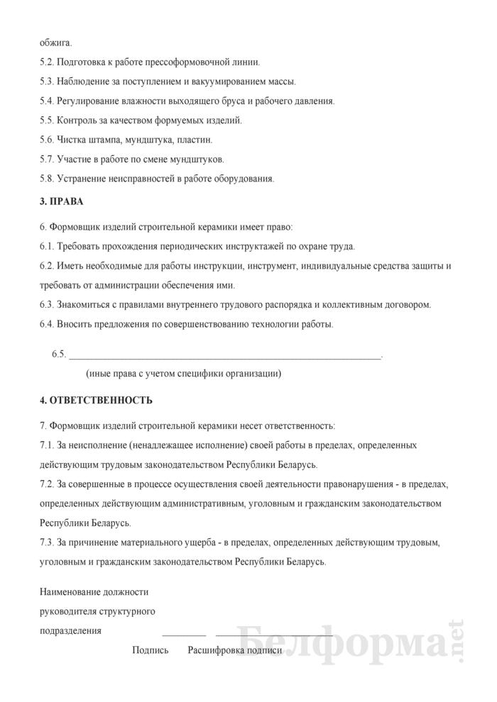 Рабочая инструкция формовщику изделий строительной керамики (5 - 6-й разряды). Страница 2