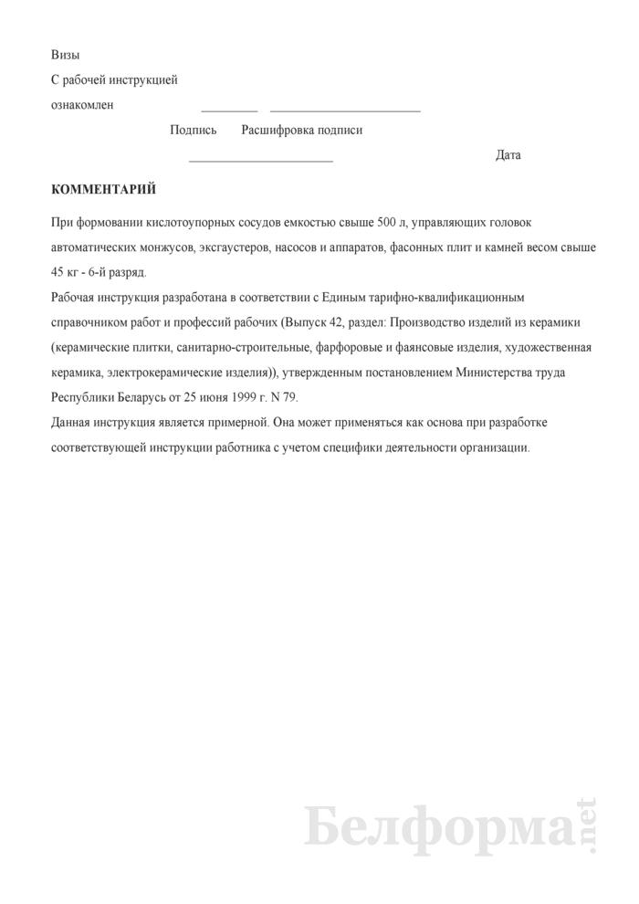 Рабочая инструкция формовщику изделий строительной керамики (5 - 6-й разряды). Страница 3