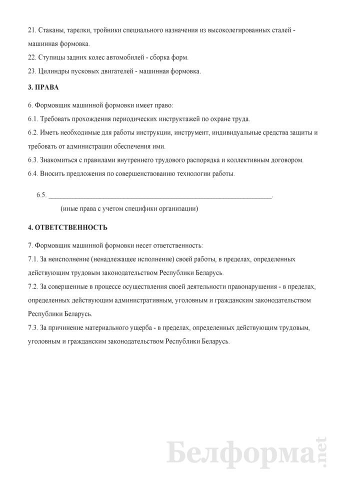 Рабочая инструкция формовщику машинной формовки (4-й разряд). Страница 3