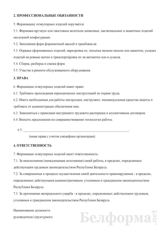 Рабочая инструкция формовщику огнеупорных изделий (2-й разряд). Страница 2